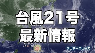 台風21号情報雨や風、進路の予想2018.9.26:00