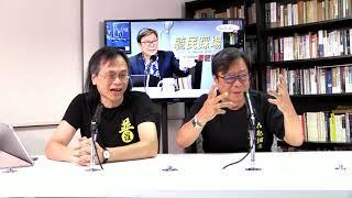 黃毓民 毓民踩場 190808 ep1113 p1 of 4 如果香港有所謂「亂」  罪在政府和警察