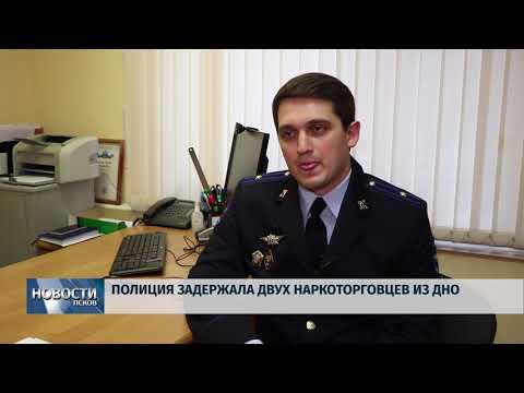 18.04.2018 # Двух наркоторговцев из Дно задержали полицейские