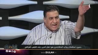 مازيكا حسين علي حسين يهاجم و يفتح النار بقوة على رئيس الوزارء مصطفى الكاظمي تحميل MP3