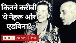 Jawaharlal Nehru और Edwina Mountbatten के रिश्ते कितने रूमानी थे? (BBC Hindi)