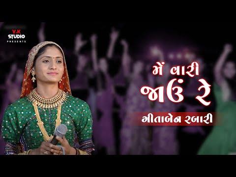 ''Mere Rashke Qamar Tu Ne Pehli Nazar || Geeta Rabari ||  Dheebar || Bhanvad