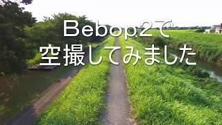 【ドローン(Drone)】Bebop2で空撮してみました