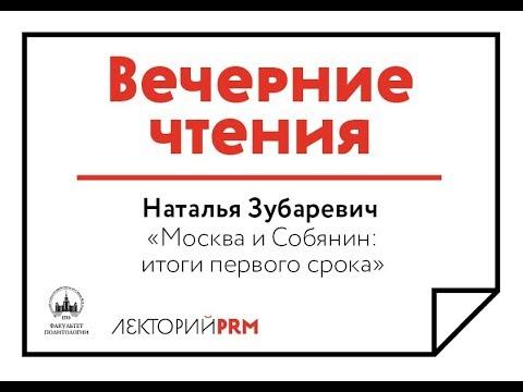 Наталья Зубаревич: «Москва и Собянин: итоги первого срока»