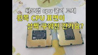 CPU 표면이 그을린거 같은데,, 이거 정말cpu 가 살짝 녹은 걸까요? ( ̄~ ̄;)