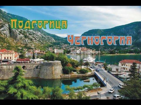 Podgorica.  Montenegro (Подгорица. Черногория)