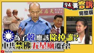 韓民調真的垮了!德媒呼籲與台建交撐香港!