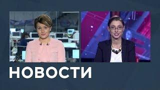 Новости от 15.11.2018 с Еленой Светиковой и Лизой Каймин