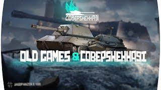 🔴 |WoT Blitz| OLD GAMES & COBEPShEHHA9I