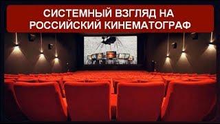 Почему российское кино сейчас такое?