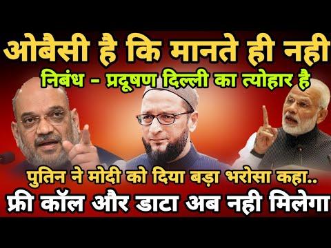 Modi Sarkar बंद करवा सकती है फ्री Data और Calling ? Putin का Modi को भरोसा! Bharat News Live