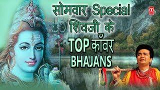 सोमवार शिवजी के भजन I काँवर भजन Top Kanwar Bhajans Best Collection I Monday Morning Shiv Bhajans