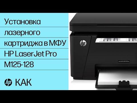 Установка лазерного картриджа в МФУ HP LaserJet Pro MFP M125-128