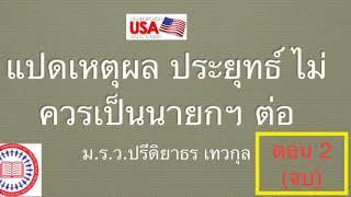 """ต้องฟังงงง !!  """" หม่อมอุ๋ย """" ลั่น !  คนไทย ไม่ควรให้ """" ประยุทธ์ """"  เป็นนายกฯ ต่อ !!    Feb 10, 2019"""