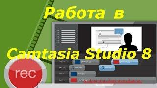 Работа в Camtasia Studio 8  Урок 13  Как разделить видео и аудио