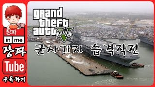 GTA5 군사기지 습격작전[Attacked A Military Base]#1 - By장파