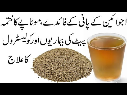 Ajwain Water Benefits in urdu | Ajwain ka pani ke fayde | Carom seeds
