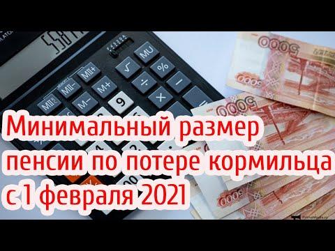 Минимальный размер пенсии по потере кормильца с 1 февраля 2021