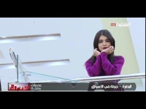 احتفالات البصرة برأس السنة الجديدة 2019 بصرة  تايم سكوير وشنشل مول