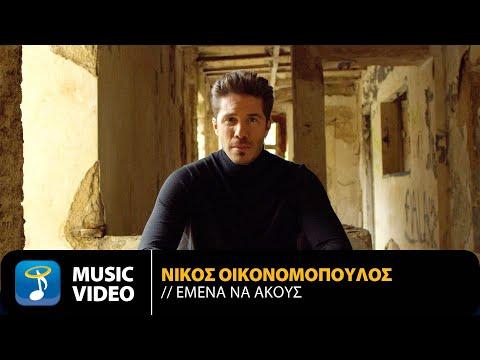 La  canción más sonada de Grecia