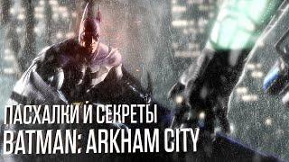 Пасхалки и Секреты Batman Arkham City