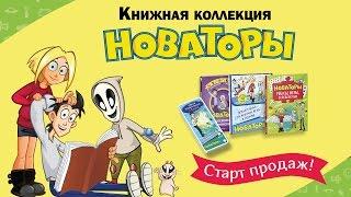 """Новаторы - Книги о """"Новаторах"""" от издательства Clever"""