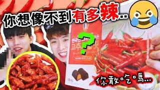 【奇怪手信】🤔看上去你「不敢吃的零食」!?🌶紅辣椒朱古力?超好吃辣肉條?蠟筆小新?(中字)