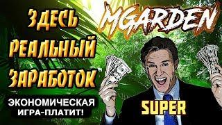 #Mgardenonline - Новая экономическая игра c выводом денег Заработок ОТ 1000$ В МЕСЯЦ