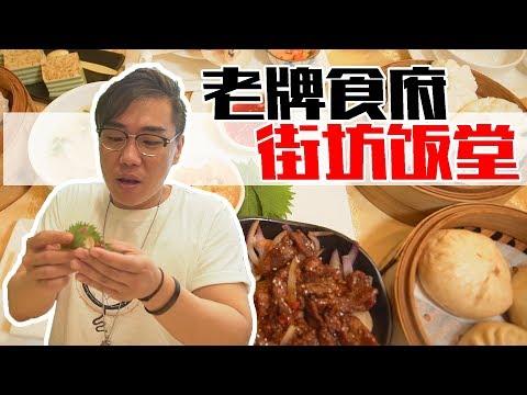 """广州︱这家茶楼被冠以""""性价比之王""""的称号,""""抵食夹大件""""非它莫属了!"""