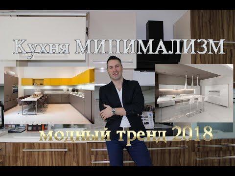 Кухня в стиле Минимализм. Модный тренд 2018