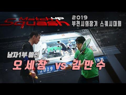 [매치업스쿼시] 오세창 vs 김만수 부천시스쿼시대회 남자1부-예선