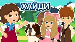 Хайди - Мультфильм - сказки для детей - сказка