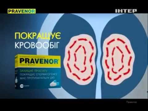 Гормональные препараты рака предстательной железы