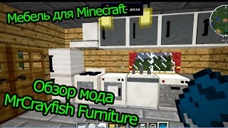 Обзор мода MrCrayfish Furniture - Мебель для Minecraft