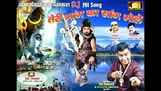 तेरी भांग का सांग भोले   Shiv Tilakdhari   New Bhole Baba Song