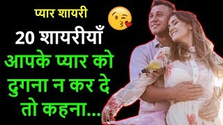 Best Collection of romantic shayari 2019 in hindi | Most heart touching lines in hindi for love - Download this Video in MP3, M4A, WEBM, MP4, 3GP