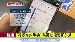 手機定位外遇露餡 成「抓猴」新利器 三立新聞台