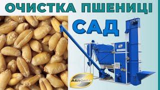 Безрешетный сепаратор зерна САД-15 с циклоном от компании НПП Аэромех - производитель сепараторов САД для очистки зерновых - видео