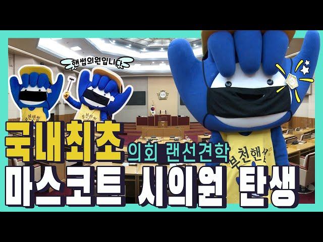 부천핸썹의 부천시의회 견학 [청소년 의회교실] / https://www.youtube.com/watch?v=Bc81gowHeAo