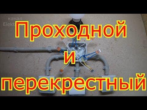 Схема подключения одноклавишного проходного выключателя и перекрёстного переключателя.