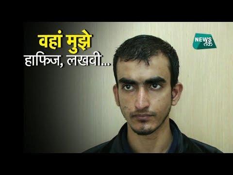 पकड़े गए आतंकवादी ने खोली पाकिस्तान की पोल, सुनाई आतंकी बनने की पूरी कहानी EXCLUSIVE| News Tak