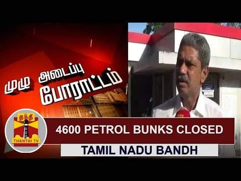 Tamil-Nadu-Bandh--4600-petrol-bunks-closed-across-Thanthi-TV
