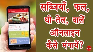 Buy Daily Use Items Online With Bigbasket in Hindi | By Ishan - Download this Video in MP3, M4A, WEBM, MP4, 3GP
