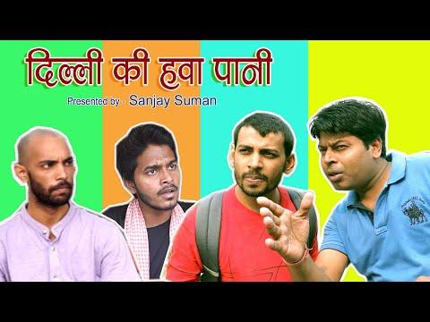 short film(delhi ka hawa paani)
