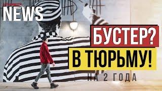 2 ГОДА ТЮРЬМЫ ЗА БУСТИНГ В ИГРАХ - HyperXNEWS