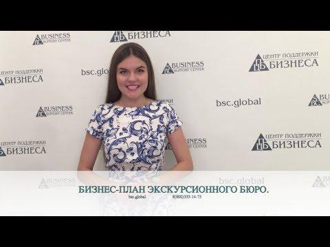 БИЗНЕС-ПЛАН ЭКСКУРСИОННОГО БЮРО