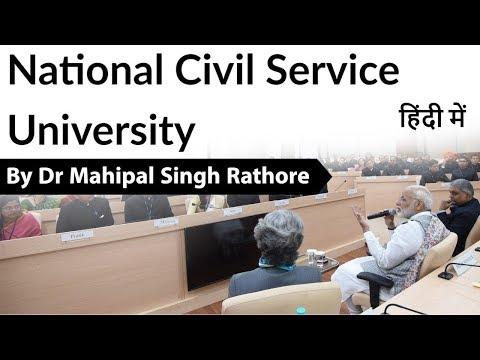 National Civil Service University, Modi government's plan to revolutionise Indian civil services