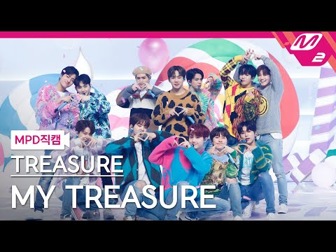 [MPD직캠] 트레저 직캠 4K 'MY TREASURE' (TREASURE FanCam) | …