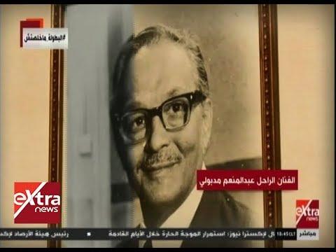 في ذكرى وفاته... أهم المحطات في حياة عبد المنعم مدبولي