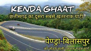 kenda ghaat ||highway road ||pendraroad to bilasapur|near pendra, amarkantak||road trip